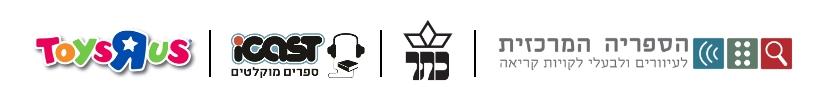 לוגו הספריה והשותפים לקמפיין