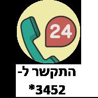 התקשר ל3452*