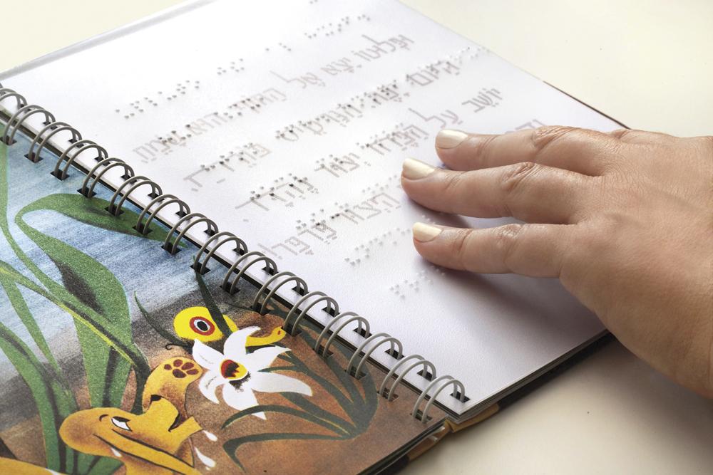 הספר המשולב איה פלוטו