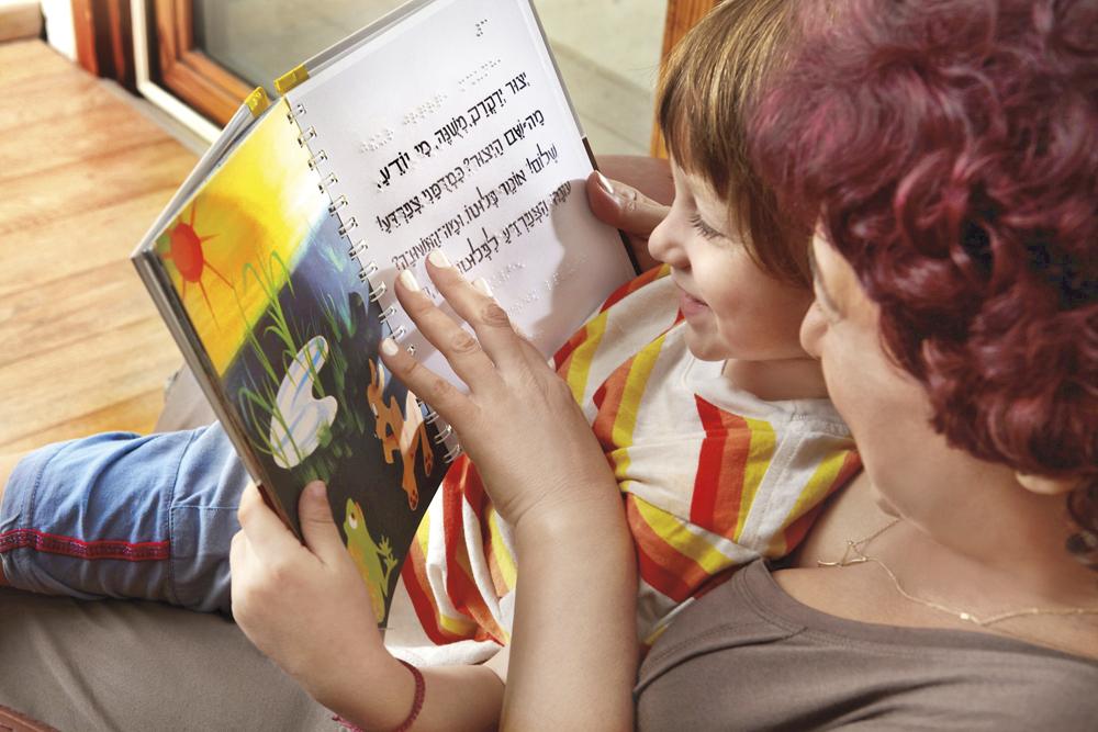 אמא קוראת לילד שלה את הספר המשולב איה פלוטו