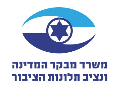 משרד מבקר המדינה ונציב תלונות הציבור