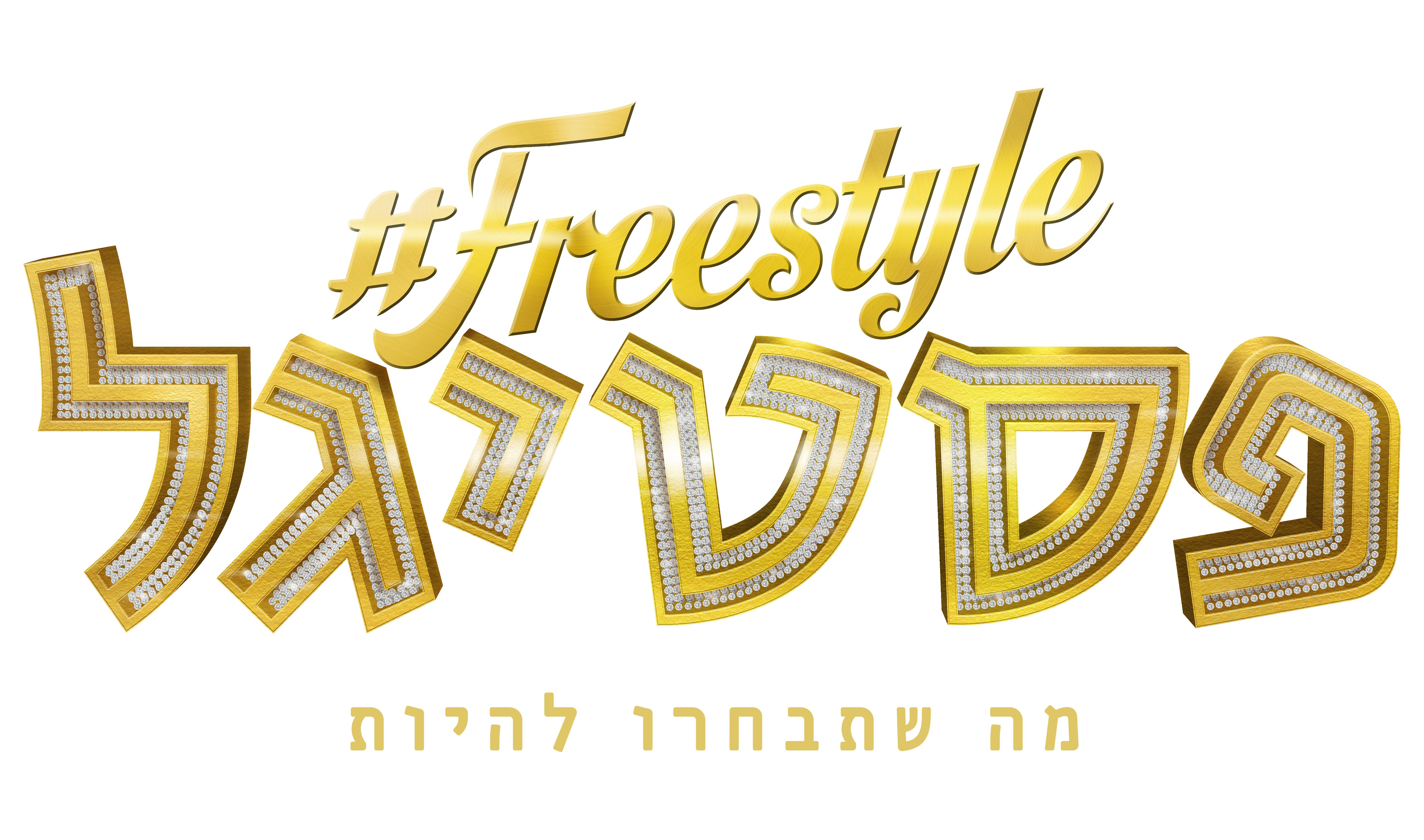 לוגו פסטיגל